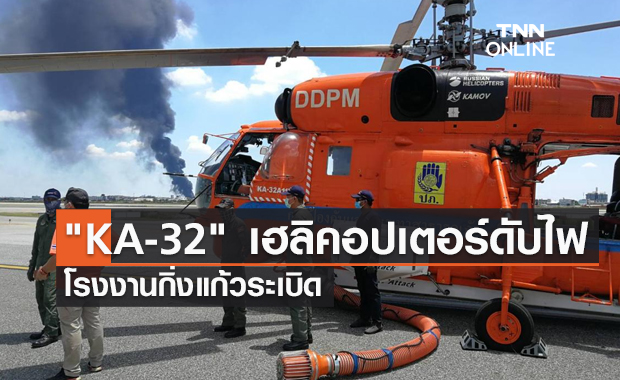 """KA-32"" เฮลิคอปเตอร์ดับไฟ โรงงานกิ่งแก้วระเบิด"