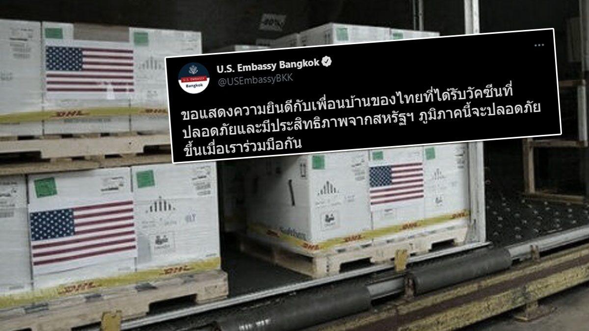 สถานทูตสหรัฐ ยินดีกับเพื่อนบ้านของไทย ได้รับวัคซีนปลอดภัย มีประสิทธิภาพ