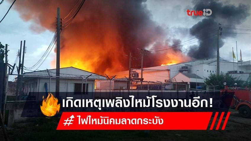 เกิดเหตุเพลิงไหม้โรงงานอีก! ที่นิคมอุตสาหกรรมลาดกระบัง