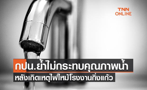 กปน.ย้ำน้ำประปาปลอดภัย ไฟไหม้โรงงานกิ่งแก้ว ไม่กระทบคุณภาพน้ำ