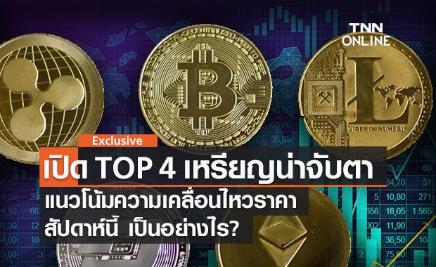 แนวโน้มราคา Bitcoin - Top 4 เเหรียญดิจิทัลสัปดาห์นี้ เป็นอย่างไร ?