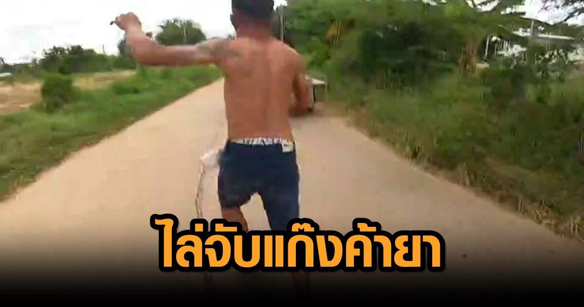 ไม่รอด! วิ่งไล่จับแก๊งค้ายาทั่วหมู่บ้าน พบของกลางพรึบ
