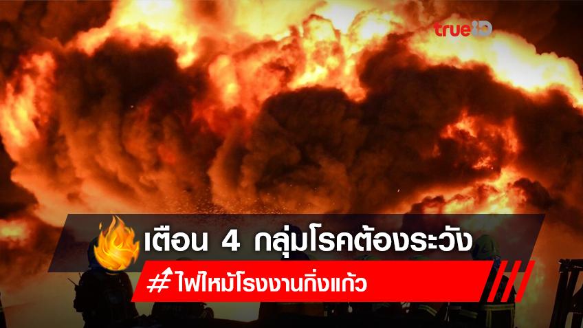 เตือน4กลุ่มโรคต้องระวัง ควันพิษจากสารเคมีโรงงานกิ่งแก้วไฟไหม้