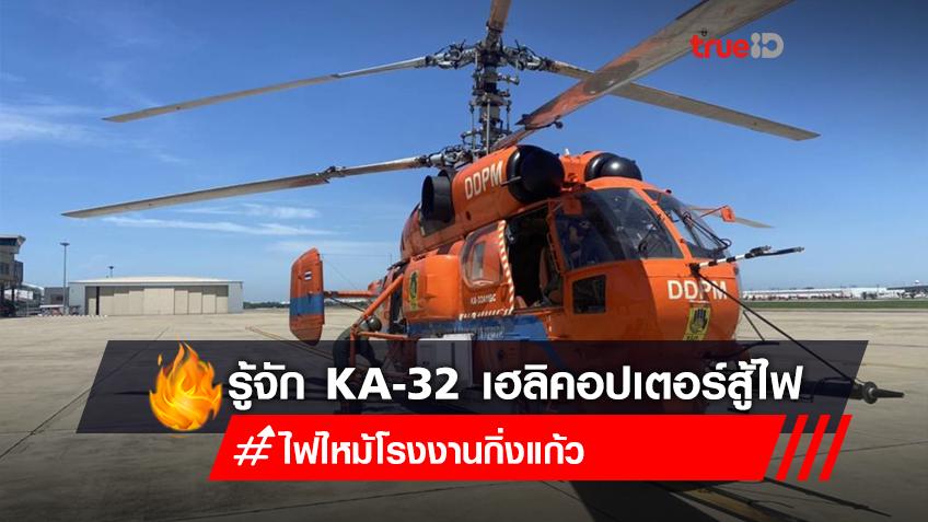 เปิดข้อมูล เฮลิคอปเตอร์ KA-32 กับภาระกิจการดับเพลิงทางอากาศ