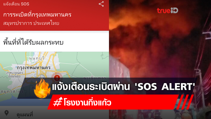 'Google' แจ้งเตือนเหตุระเบิดกิ่งแก้ว ผ่าน 'SOS Alert' บน Google Search และ Maps