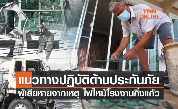 เปิดแนวทางปฏิบัติด้านประกันภัย สำหรับผู้เสียหายจากเหตุ ไฟไหม้โรงงานกิ่งแก้ว