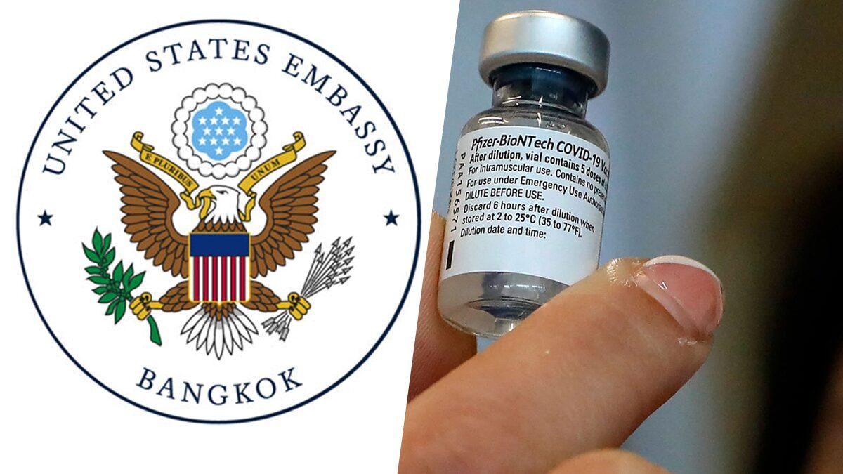 เฮลั่น! สหรัฐฯ กางแผนบริจาค 'วัคซีนคุณภาพ' ให้ไทย หลังช่วยเรา มากว่าพันล้าน