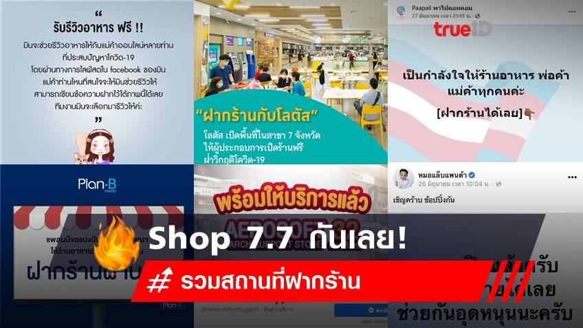 รวม สถานที่ฝากร้าน มาให้ Shop 7.7 NonStopsale กันเลย!