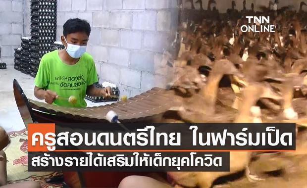 เรื่องราวดีๆ! ครูสอนดนตรีไทย ในฟาร์มเป็ด สร้างรายได้เสริมให้เด็กยุคโควิด