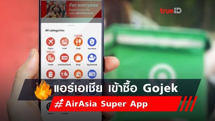 แอร์เอเชีย เข้าซื้อกิจการ Gojek ในไทย พร้อมเปิดให้ถือหุ้นบางส่วนใน airasia super app