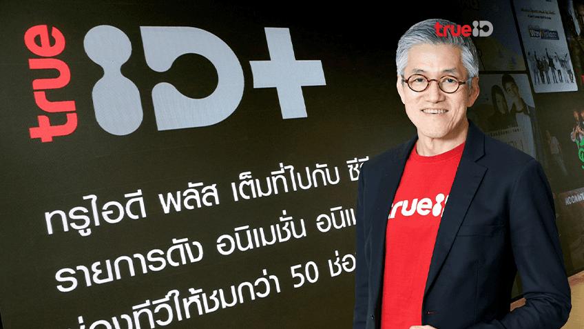 ทรูไอดี เสริมแกร่งคอนเทนต์สุดพรีเมี่ยม ส่งแพ็กเกจ TRUE ID+ จัดเต็มกับคอนเทนท์ฮิตระดับเวิร์ลคลาส ทั้งจากฮอลลีวูด เอเชีย และไทย