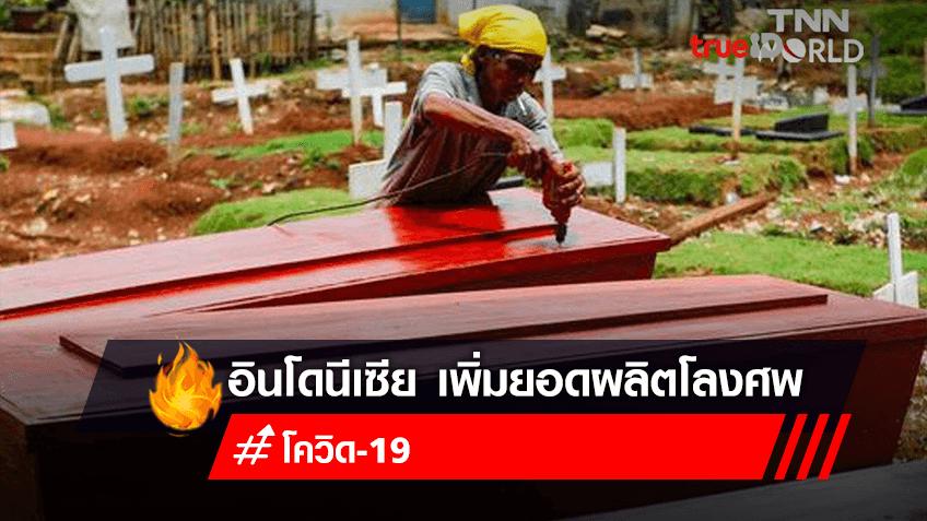 ผู้ผลิตโลงศพในอินโดนีเซีย เพิ่มยอดการผลิตจาก 10 โลง เพิ่มเป็นวันละ 30 โลง