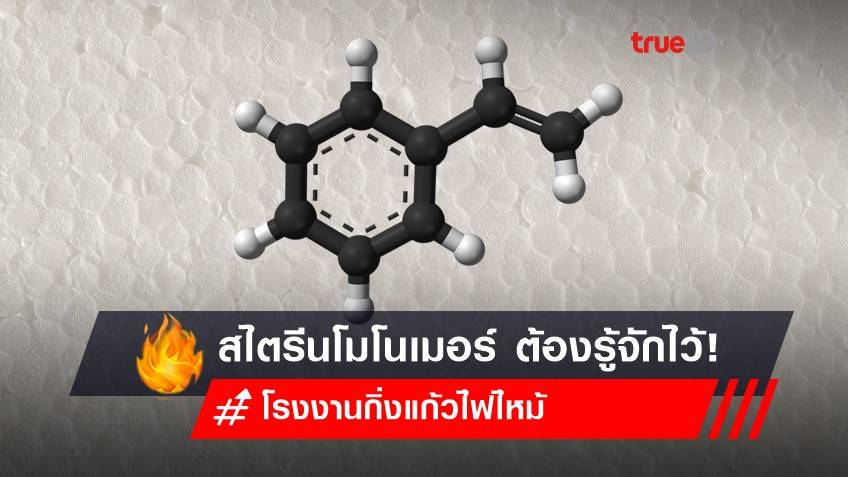 สไตรีนโมโนเมอร์ สารเคมีสุดอันตราย ต้องรู้จักไว้! จากเหตุ 'โรงงานกิ่งแก้วไฟไหม้'