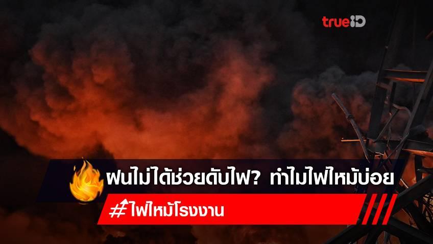 เปิดสาเหตุ! ทำไมไฟไหม้โรงงานบ่อยช่วงหน้าฝน?
