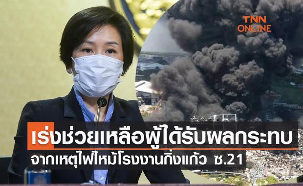 ส่วนราชการ เร่งช่วยเหลือ ผู้ได้รับผลกระทบจากเหตุไฟไหม้โรงงานกิ่งแก้ว