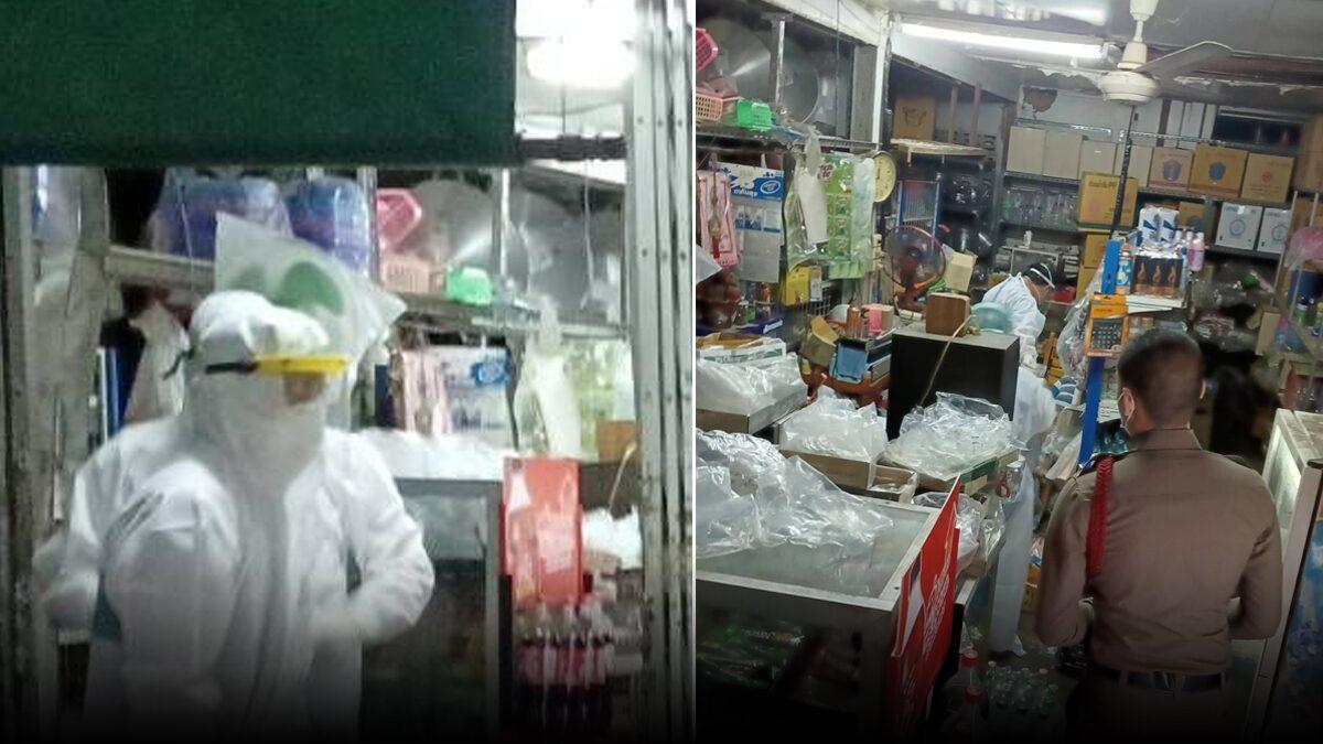 สลด! ลุงวัย 65 นอนตายในร้านขายของชำสัตหีบ กลางดึกวานนี้ ตรวจพบติดเชื้อโควิด-19