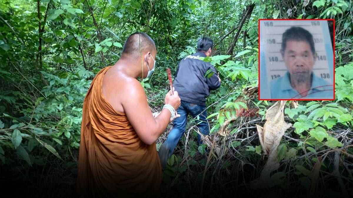 ญาติร้อนใจ หวังพึ่งร่างทรง ช่วยค้นหาพ่อเฒ่า เดินหายเข้าป่าไป 2 วัน