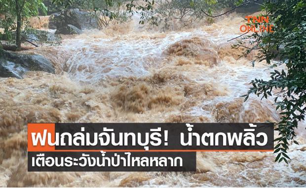 ฝนถล่มจันทบุรี! น้ำตกพลิ้ว  เตือนระวังน้ำป่าไหลหลาก