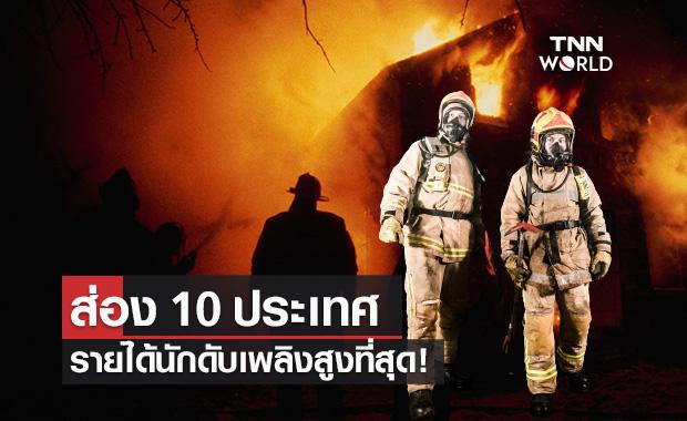"""ส่อง 10 ประเทศ รายได้ """"นักดับเพลิง"""" สูงที่สุด!"""