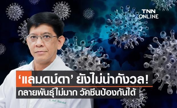 หน.ศูนย์จีโนมฯ ยืนยัน โควิดสายพันธุ์แลมบ์ดา ยังไม่น่ากังวล วัคซีนป้องกันได้