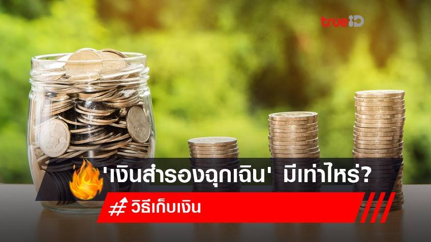 ไม่รับเงินเดือน 3 เดือน-ไม่มีรายได้แล้ว 'เงินออมสำรองฉุกเฉิน' มีเท่าไหร่? ถึงปลอดภัย