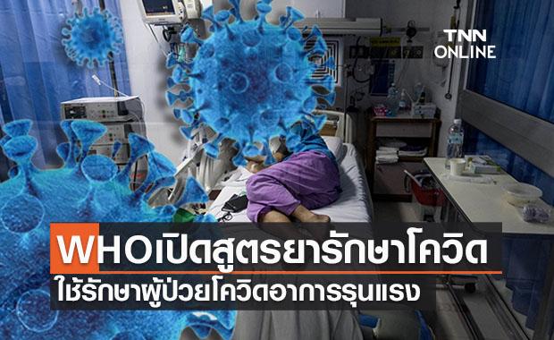 WHO เปิดสูตรยารักษาโควิดในผู้ป่วยที่มีอาการรุนแรง