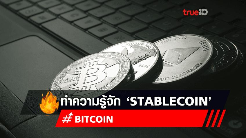 ทำความรู้จัก Stablecoin เหรียญที่กล่าวกันว่ามูลค่าคงที่ สิ่งนี้คืออะไร?