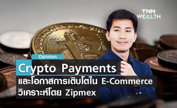 Crypto Payments และโอกาสการเติบโตใน E-Commerce วิเคราะห์โดย Zipmex