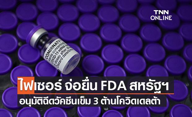 """ไฟเซอร์ จ่อขอ FDA สหรัฐฯ อนุมัติฉีดวัคซีนต้านโควิดเข็ม 3 ต้าน """"สายพันธุ์เดลต้า"""""""