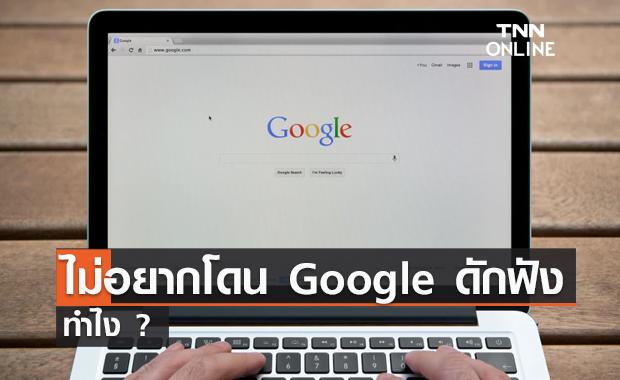 ทำไงไม่อยากโดน Google ดักฟัง ?