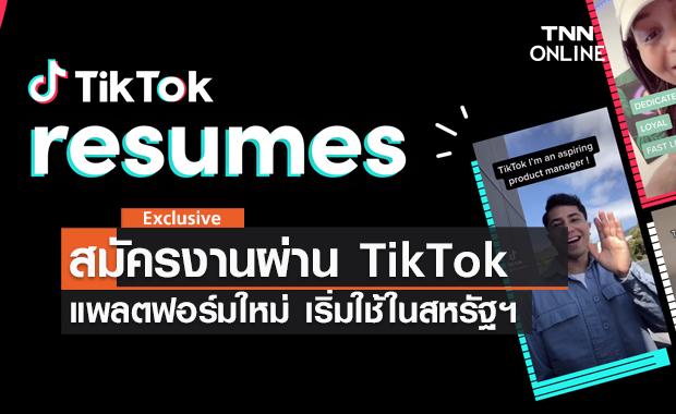 สมัครงานผ่าน TikTok Resume แพลตฟอร์มใหม่ นำร่องในสหรัฐอเมริกา