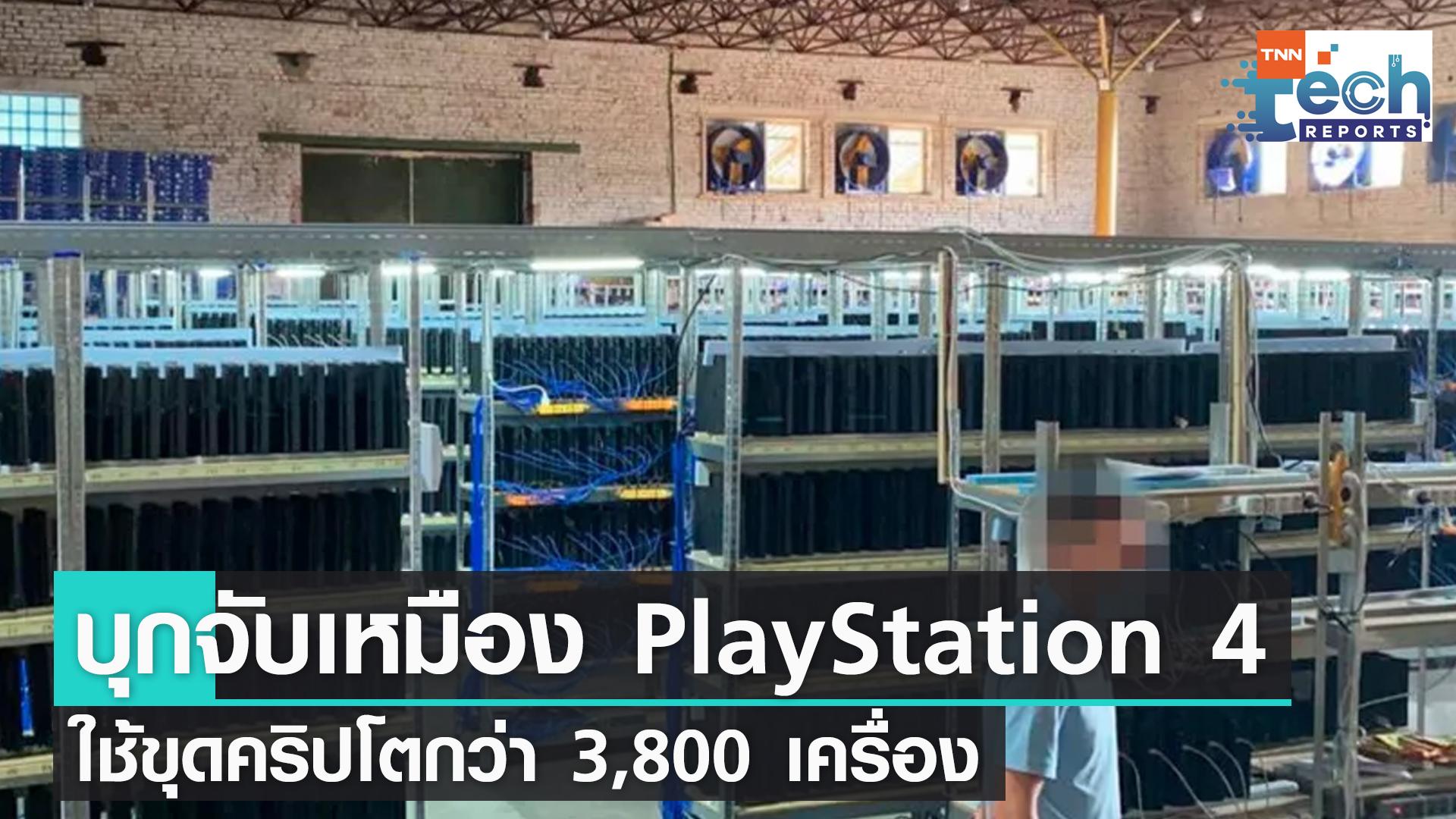 ยูเครนบุกโกดังเหมืองคริปโต พบใช้ PlayStation 4 กว่า 3,800 เป็นอุปกรณ์ขุด