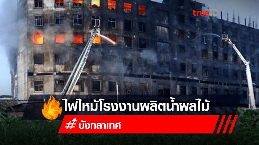 เกิดเหตุไฟไหม้รุนแรงครั้งใหญ่ที่โรงงานผลิตน้ำผลไม้ยี่ห้อดังในบังกลาเทศ