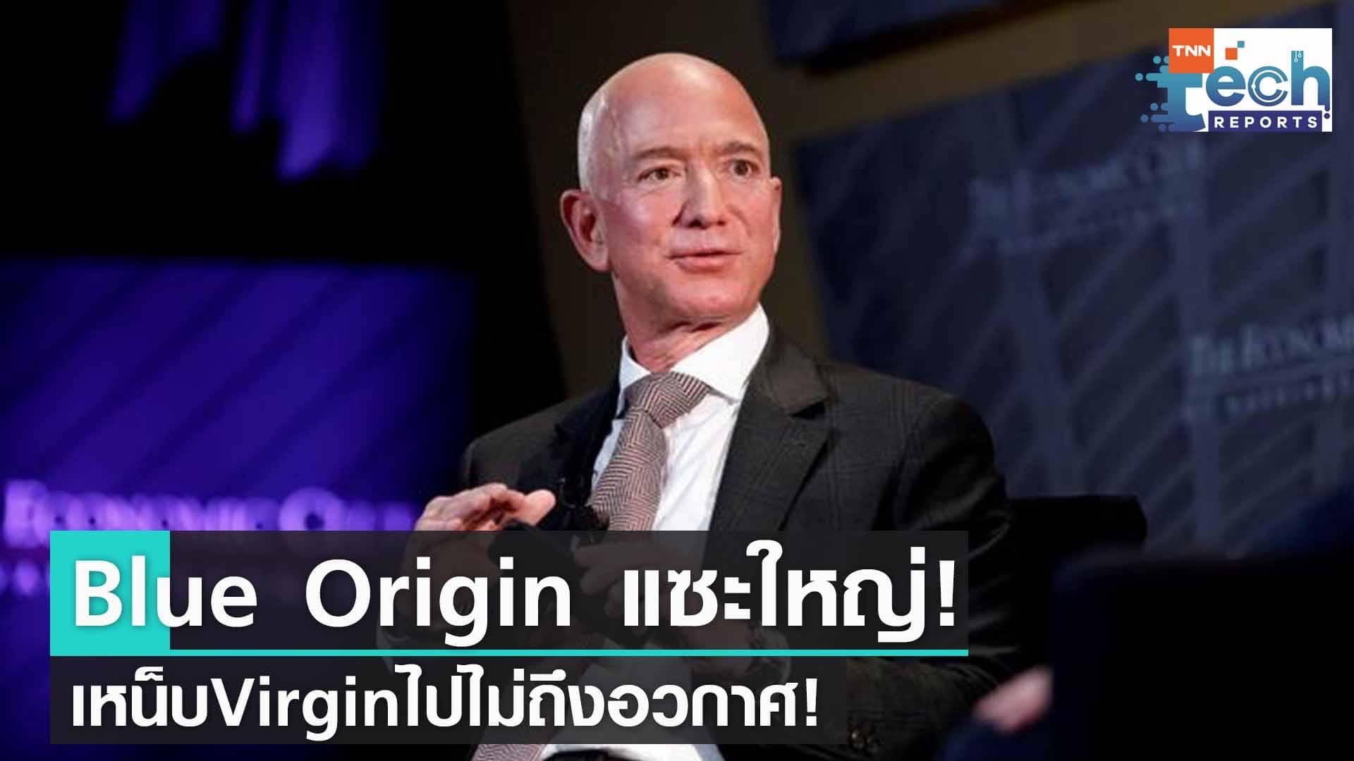 แสบใช่เล่น! Blue Origin แซะคู่แข่ง Virgin Galactic ไปไม่ถึงอวกาศแน่!