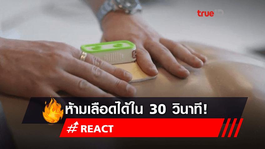 'REACT' อุปกรณ์ห้ามเลือดจากแผลโดนแทง ห้ามได้ใน 30 วินาที!