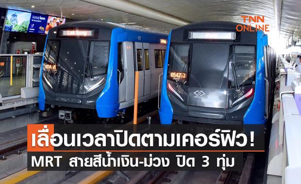 เริ่ม 12 ก.ค.! รถไฟฟ้า MRT สายสีน้ำเงิน-สีม่วง ให้บริการถึง 3 ทุ่ม