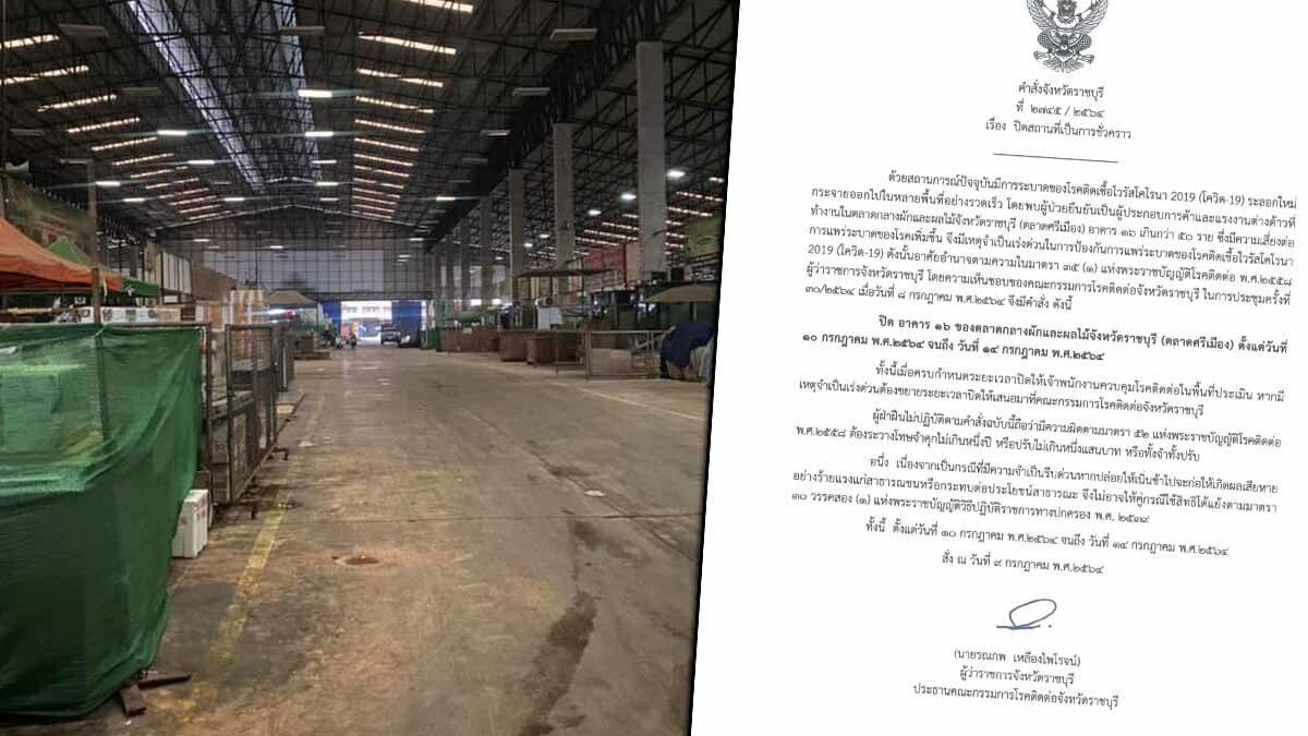 ราชบุรียอดพุ่ง 123 ราย ผู้ว่าฯสั่งปิด 2อาคารตลาดศรีเมือง หลังพ่อค้า-แม่ค้า ติดนับร้อยคน