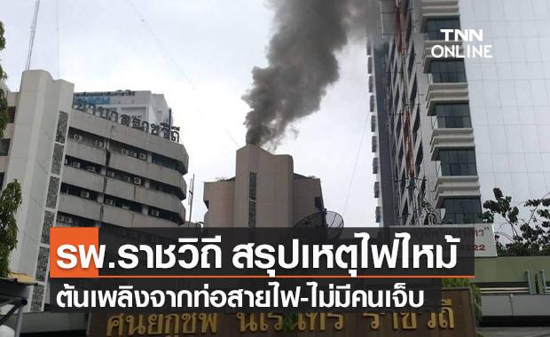 รพ.ราชวิถี สรุปเหตุไฟไหม้ ตึกสิรินธร ต้นเพลิงจากท่อสายไฟ-ไม่มีคนเจ็บ