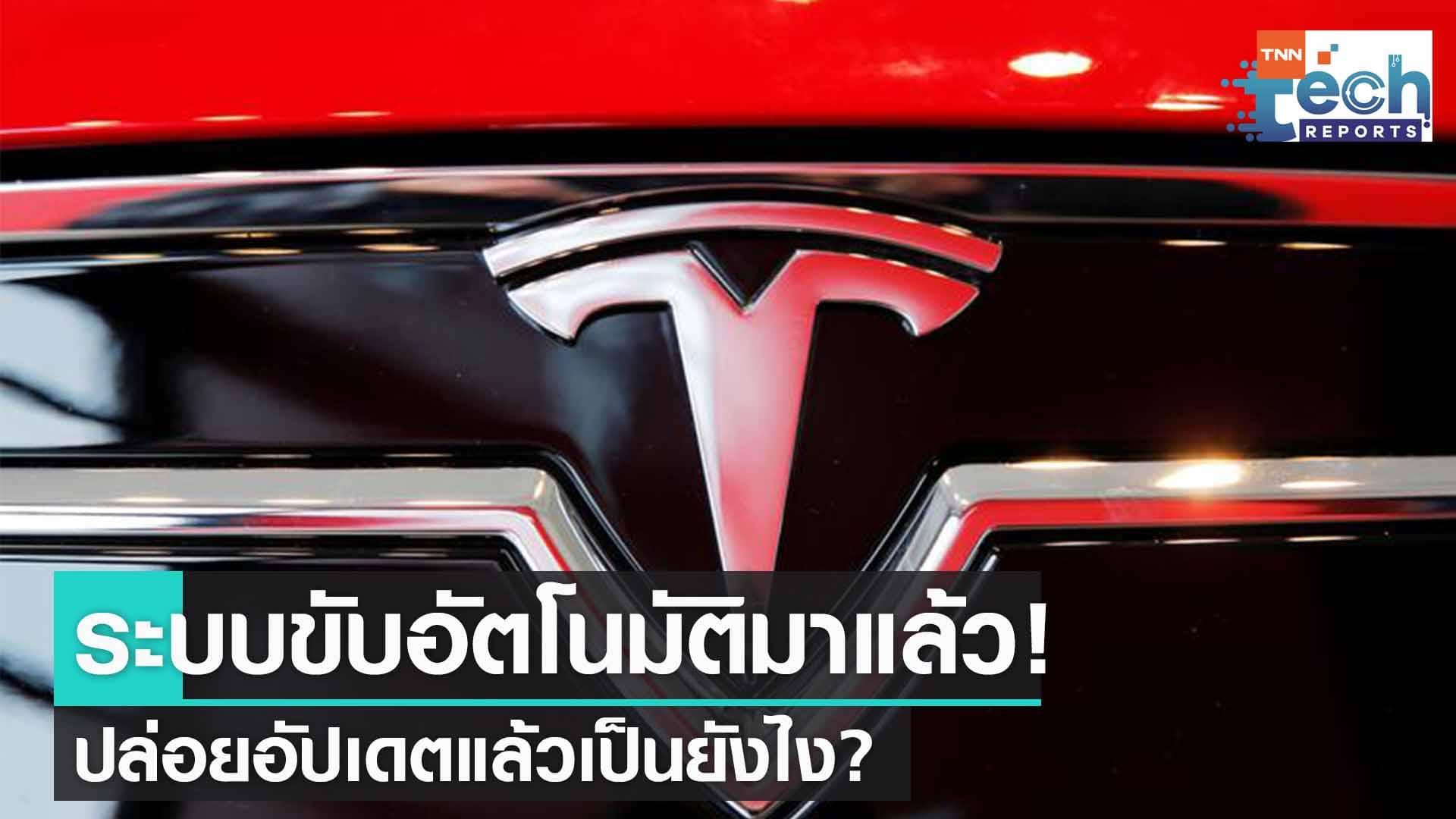 มาช้าแต่มาแล้ว! Tesla เริ่มจัดส่งระบบ 'Full Self-Driving' รุ่นเบต้า 9 หลังจากล่าช้าไปนาน