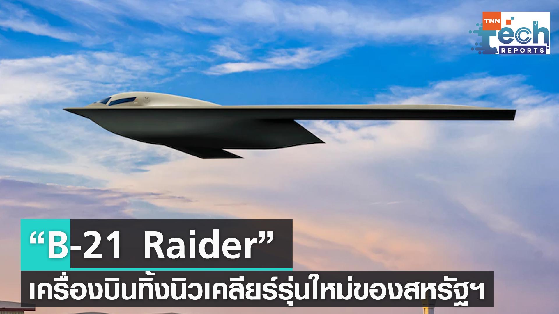 """กองทัพอากาศสหรัฐฯ ปล่อยภาพ """"เครื่องบินทิ้งระเบิดนิวเคลียร์ B-21 Raider"""""""