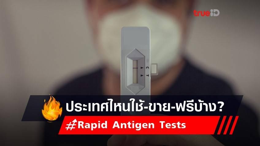 Rapid Antigen Tests ประเทศไหนใช้บ้าง? ขายบ้าง? ฟรีไหมนะ