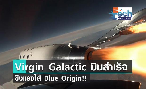 เจ้าของ Virgin Galactic บินสำเร็จ ขิงแรงใส่ Blue Origin!!
