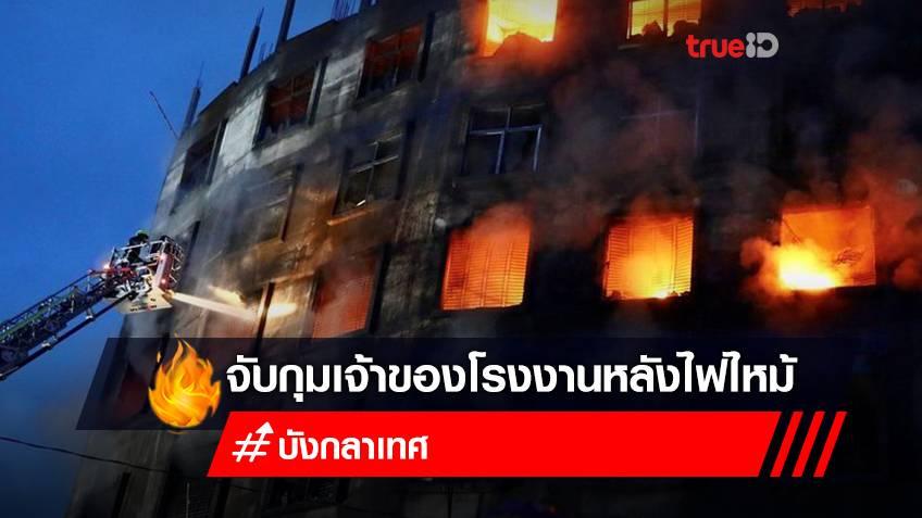 ตำรวจจับกุมเจ้าของโรงงานในบังกลาเทศ หลังเกิดไฟไหม้ เสียชีวิตอย่างน้อย 52 คน