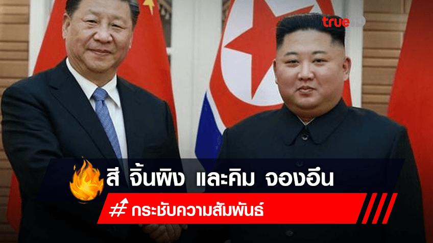 ประธานาธิบดีสี จิ้นผิงของจีน และคิม จองอึน ผู้นำสูงสุดเกาหลีเหนือ
