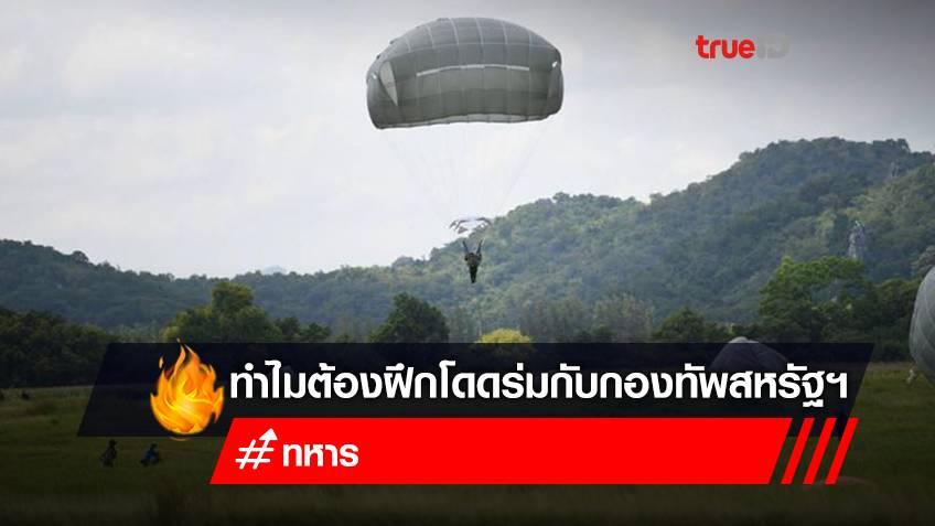 #ทหารมีไว้ทำไม ทำไมต้องไปฝึกกระโดดร่มไกลถึงสหรัฐฯ