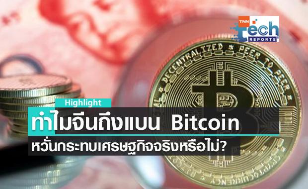 เหตุใดจีนต้องแบน Bitcoin - หวั่นกระทบเศรษฐกิจและการเงินของจีนจริงหรือ?