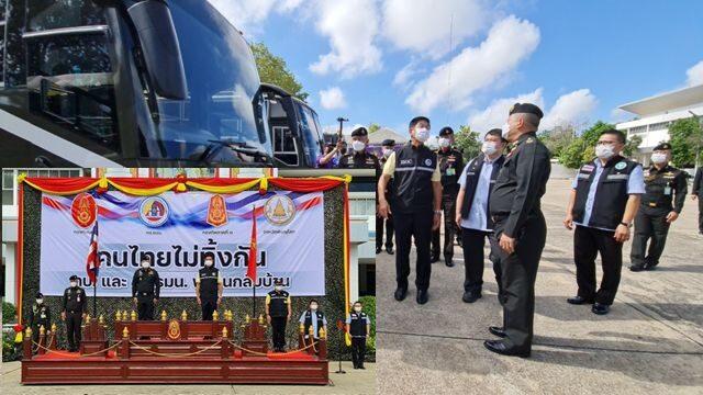 """กอ.รมน. ร่วม ทบ. จัดโครงการ """"คนไทยไม่ทิ้งกัน พาคนกลับบ้าน"""""""
