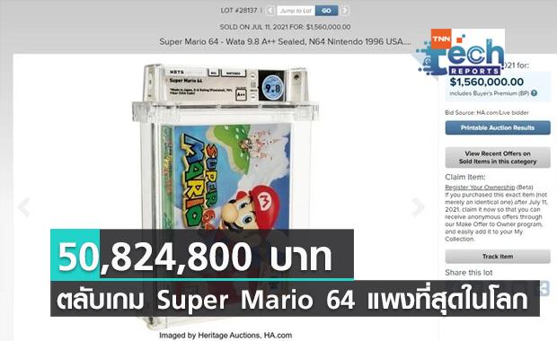 แพงกว่านี้ไม่มีแล้ว !! ตลับเกมเก่า Super Mario 64 ขายได้ 50,824,800 บาท