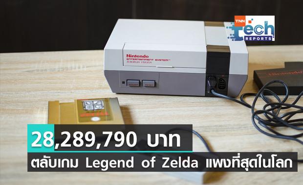 ตลับเกม Legend of Zelda ขายได้ในราคา 28,289,790 บาท แพงที่สุดในโลก !!