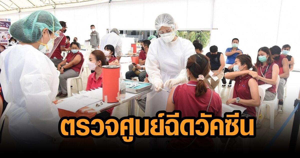 กระทรวงแรงงาน ตรวจเยี่ยมศูนย์ฉีดวัคซีนโควิด เพื่อผู้ประกันตนม.33 ระยอง